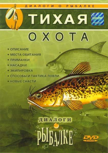 Тихая охота Диалоги о рыбалке 7 на DVD