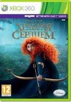 Храбрая сердцем Brave (Xbox 360)