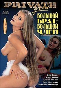 БОЛЬШОЙ БРАТ – БОЛЬШОЙ ЧЛЕН на DVD