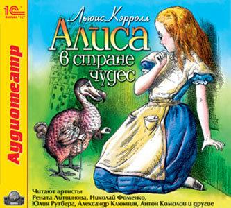 Льюис Кэрролл Алиса в стране чудес (Аудиокнига MP3)