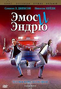 Эмос и Эндрю на DVD