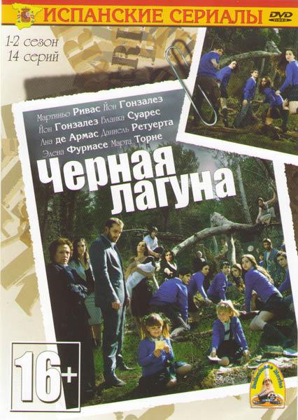 Черная лагуна 7 Сезонов (72 серии) (6 DVD)