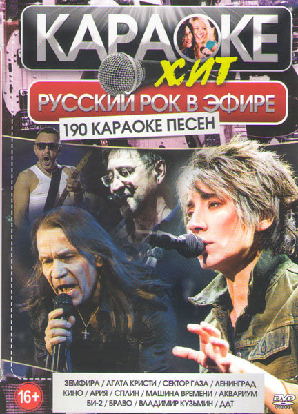 Караоке Русский рок в эфире 190 песен