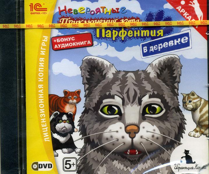 Невероятные приключения кота Парфентия в деревне (PC DVD)