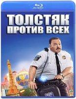 Толстяк против всех (Blu-ray)