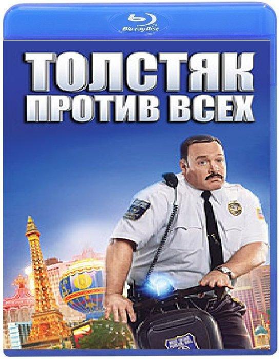Толстяк против всех (Blu-ray)* на Blu-ray