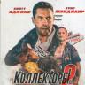 Коллекторы 2 (Blu-ray)* на Blu-ray