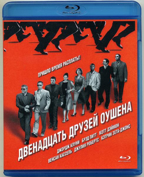 Двенадцать друзей Оушена (Blu-ray)* на Blu-ray