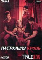 Настоящая кровь 6 Сезон (10 серий) (2 DVD)