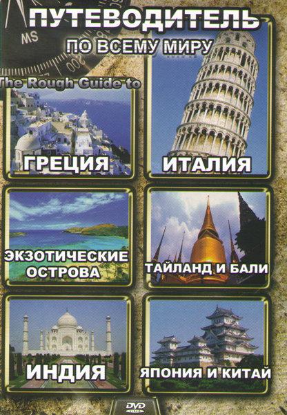 Путеводитель по всему миру (Греция / Италия / Экзотические острова / Тайланд и Бали / Индия / Япония и Китай) на DVD