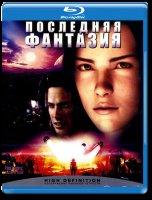 Последняя фантазия (Blu-ray)
