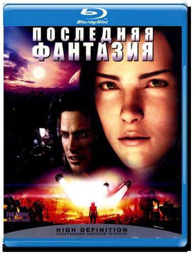 Последняя фантазия (Blu-ray) на Blu-ray