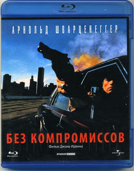 Без компромиссов (Blu-ray)* на Blu-ray