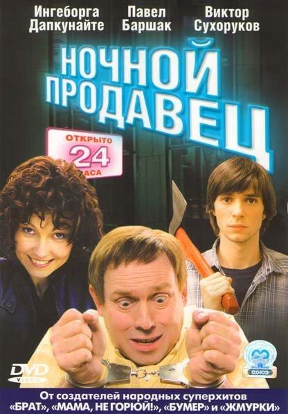 Ночной продавец  на DVD