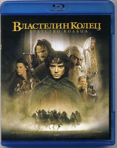 Властелин колец Братство Кольца (Blu-ray)