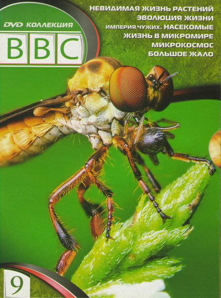 BBC 9 (Невидимая жизнь растений / Эволюция жизни / Насекомые Империя чужих / Жизнь в микромире / Микрокосмос / Большое жало) на DVD