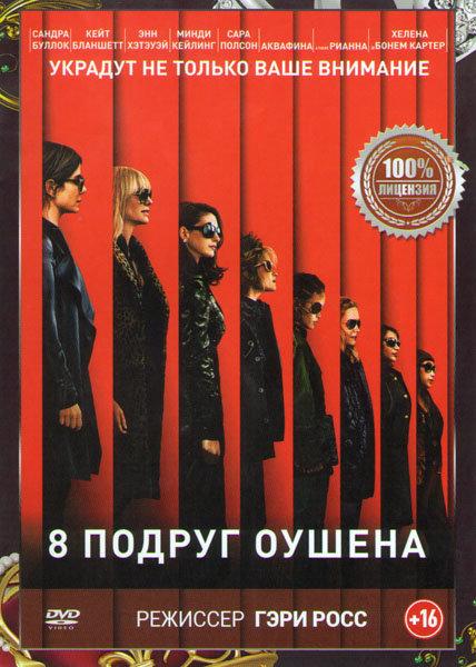 8 подруг Оушена на DVD