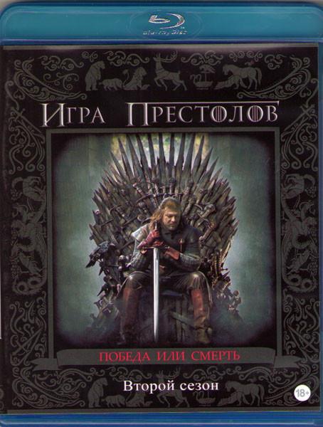 Игра престолов 2 Сезон (10 серий) (Blu-ray)* на Blu-ray