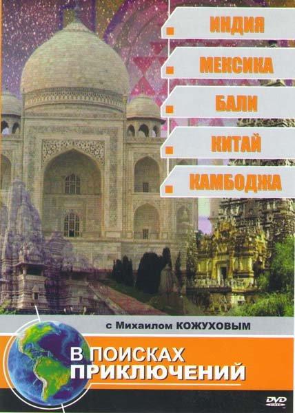 В поисках приключений с Михаилом Кожуховым (Индия / Мексика / Бали / Китай / Камбоджа) на DVD