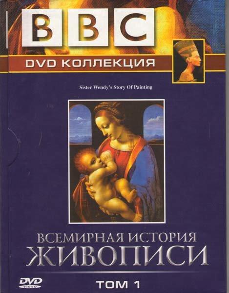 BBC Всемирная история живописи 1 Том (4 серии) на DVD
