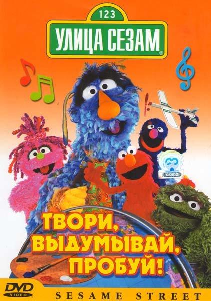 Улица Сезам Твори Выдумывай Пробуй на DVD