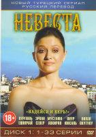 Невеста (65 серий) (2 DVD)