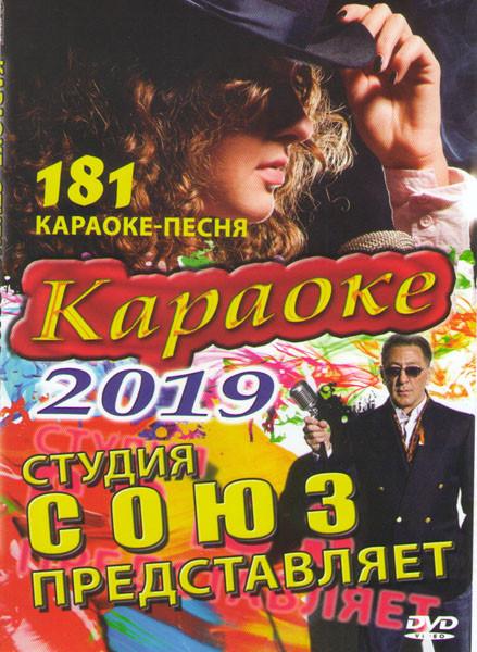 Караоке 2019 Студия Союз представляет 181 песня  на DVD