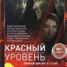Красный уровень (8 серий) на DVD