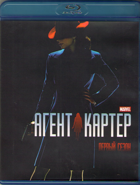 Агент Картер (8 серий) (Blu-ray) на Blu-ray