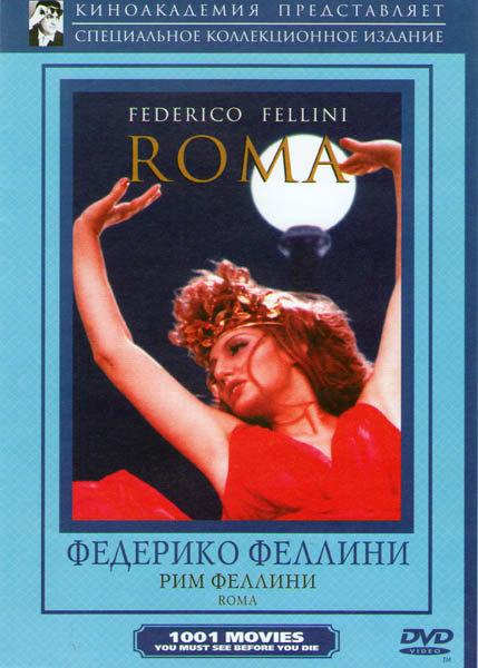 Рим (Без полиграфии!)