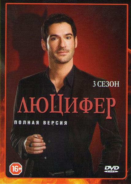 Люцифер 3 сезон (24 серии) (3 DVD) на DVD