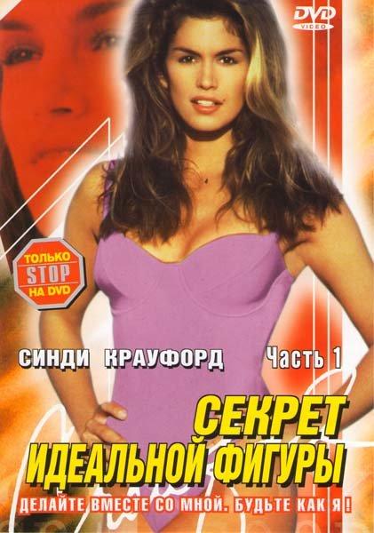Синди Кроуфорд - Секрет идеальной фигуры 1 Часть Упражнения по фитнесу на DVD