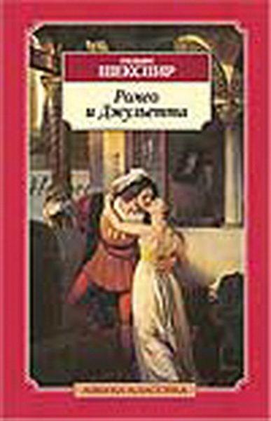 Ромео и Джульетта на DVD