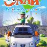 Олли Веселый грузовичок 2 Часть (13 серий) на DVD