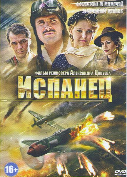 Испанец на DVD
