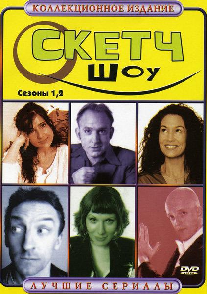 Скетч Шоу 1,2 Сезоны на DVD