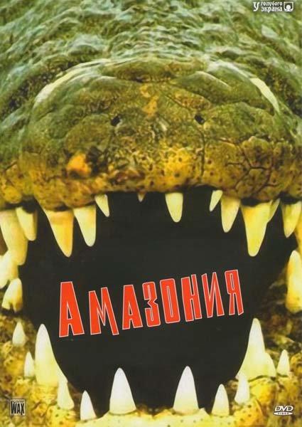Амазония 1 Сезон на DVD