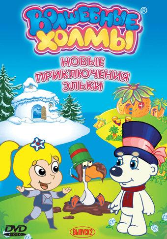 Новые приключения Эльки 2 Выпуск Волшебные холмы (10 серий) на DVD