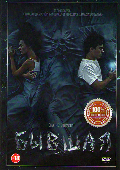 Бывшая* на DVD