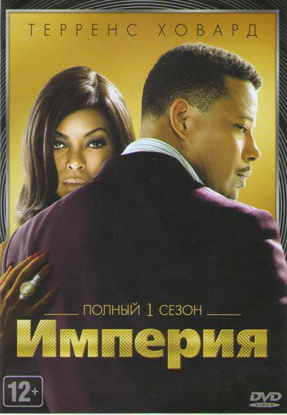 Империя 1 Сезон (12 серий) на DVD