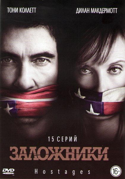 Заложники (15 серий) на DVD