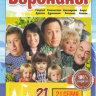 Воронины 21 Сезон (21 серия) на DVD