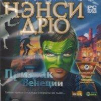 Нэнси Дрю Призрак Венеции (PC DVD)