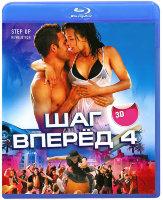 Шаг вперед 4 3D (Blu-ray 50GB)