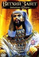 Ветхий Завет Библейские истории 3 Часть