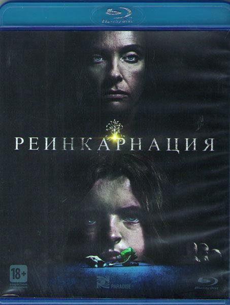 Реинкарнация (Blu-ray)