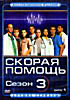 Скорая помощь (третий сезон на 3 DVD) на DVD