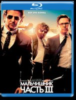 Мальчишник Часть III (Мальчишник 3) (Blu-ray)