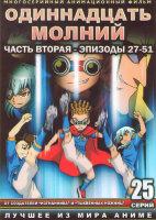 Одиннадцать молний 2 Часть (27-51 серии) (2 DVD)
