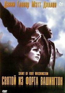 Святой из форта Вашингтон  на DVD